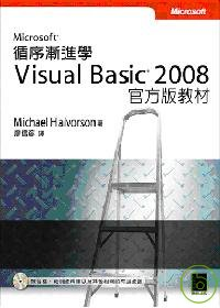 循序漸進學Microsoft Visual Basic 2008(官方版教材)