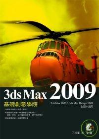 3dx max 2009基礎創意學院 /