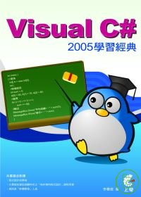 Visual C# 2005學習經典