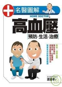 高血壓:預防.生活.治療