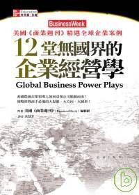 12堂無國界的企業經營學