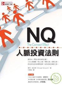 NQ人脈投資法則 /