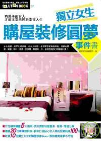 獨立女生購屋裝修圓夢事件書 /