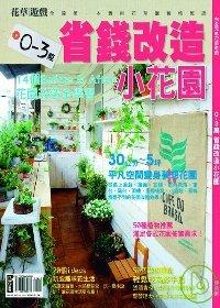 0-3萬省錢改造小花園 /