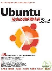 Ubuntu裝機 軟體 Best