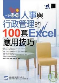 真好用!人事與行政管理的100套Excel應用技巧