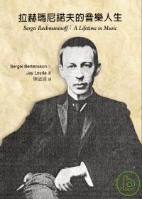 拉赫瑪尼諾夫的音樂人生
