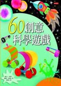 60創意科學遊戲