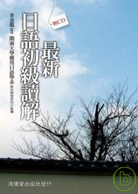最新日語初級讀解