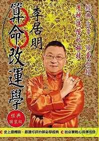 李居明算命改運學