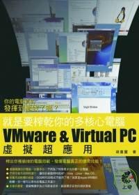 就是要榨乾你的多核心電腦:VMWare & Virtual PC虛擬超應用