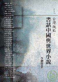 台灣觀點:書話中國與世界小說