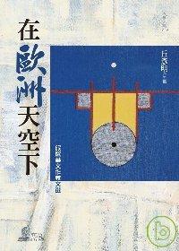 在歐洲天空下:旅歐華文作家文選