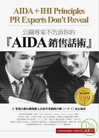 公關專家不告訴你的「AIDA說話術」 /