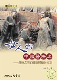 女人的中國醫療史 :  漢唐之間的健康照顧與性別 /