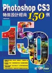 Photoshop CS3特效設計經典150例