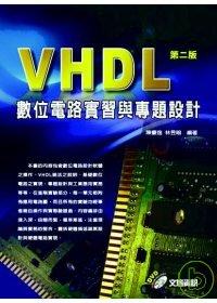 VHDL數位電路實習與專題設計 /