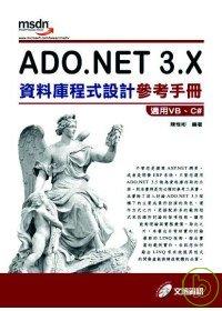 ADO.NET 3.X資料庫程式設計參考手冊(適用VB、C#)
