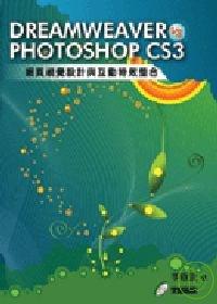 Dreamweaver & Photoshop CS3網頁視覺設計與互動特效整合