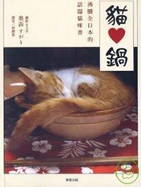 貓愛鍋:沸騰全日本的話題貓咪書