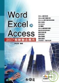 Word、Excel與Access 2007商務整合應用