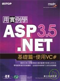 用實例學ASP.NET 3.5:使用VC#,基礎篇