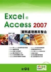 Excel與Access 2007資料應用整合