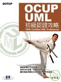 OCUP/UML初級認證攻略