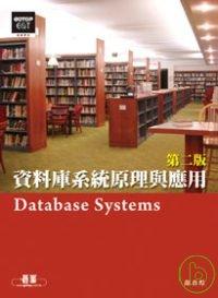 資料庫系統原理與應用 =  Database systems /