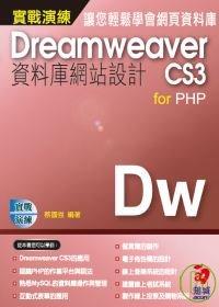 Dreamweaver CS3資料庫網站設計for PHP實戰演練