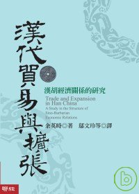 漢代貿易與擴張:胡漢經濟關係的研究