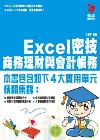 Excel密技商務理財與會計帳務