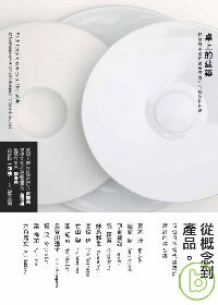 桌上的建築 :  12位日本當代建築師設計的12款杯&碟 = Architecture comes to the table : 12 comtemporary architects designed 12 cups & saucers /