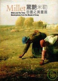 驚艷米勒 =  Millet and his time : 田園之美畫展 : masterpieces from the Musee d