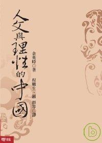 人文與理性的中國 /