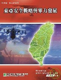 東亞安全戰略與軍力發展 /