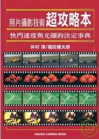 照片攝影技術超攻略本:快門速度與光圈的決定事典