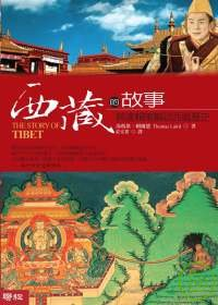 西藏的故事:與達賴喇嘛談西藏歷史