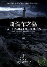 哥倫布之墓 /
