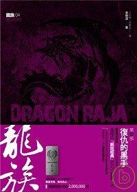 龍族,復仇的黑手