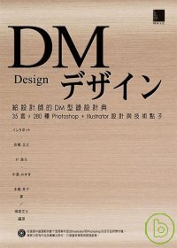 給設計師的DM型錄設計典 : 35套x280種Photoshop+Illustrator設計與技術點子 = Photoshop & Illstrator flier & direct mail design masterpiece
