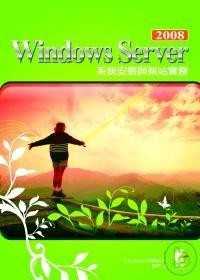 Windows Server 2008系統安裝與架站實務