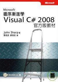 循序漸進學Microsoft Visual C# 2008官方教材版