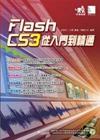 Flash CS3從入門到精通
