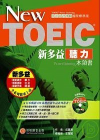 New TOEIC新多益聽力本領書 =  New TOEIC power listening /