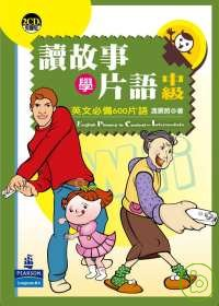 讀故事學片語:英文必備600片語