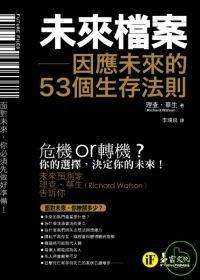 未來檔案:因應未來的53個生存法則