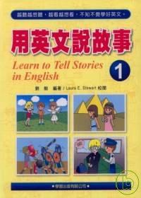 用英文說故事