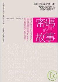 密碼的故事 :  從東方到西方、從戰爭到文學,一部編碼和解碼的簡史 /