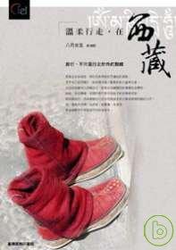 溫柔行走, 在西藏 /